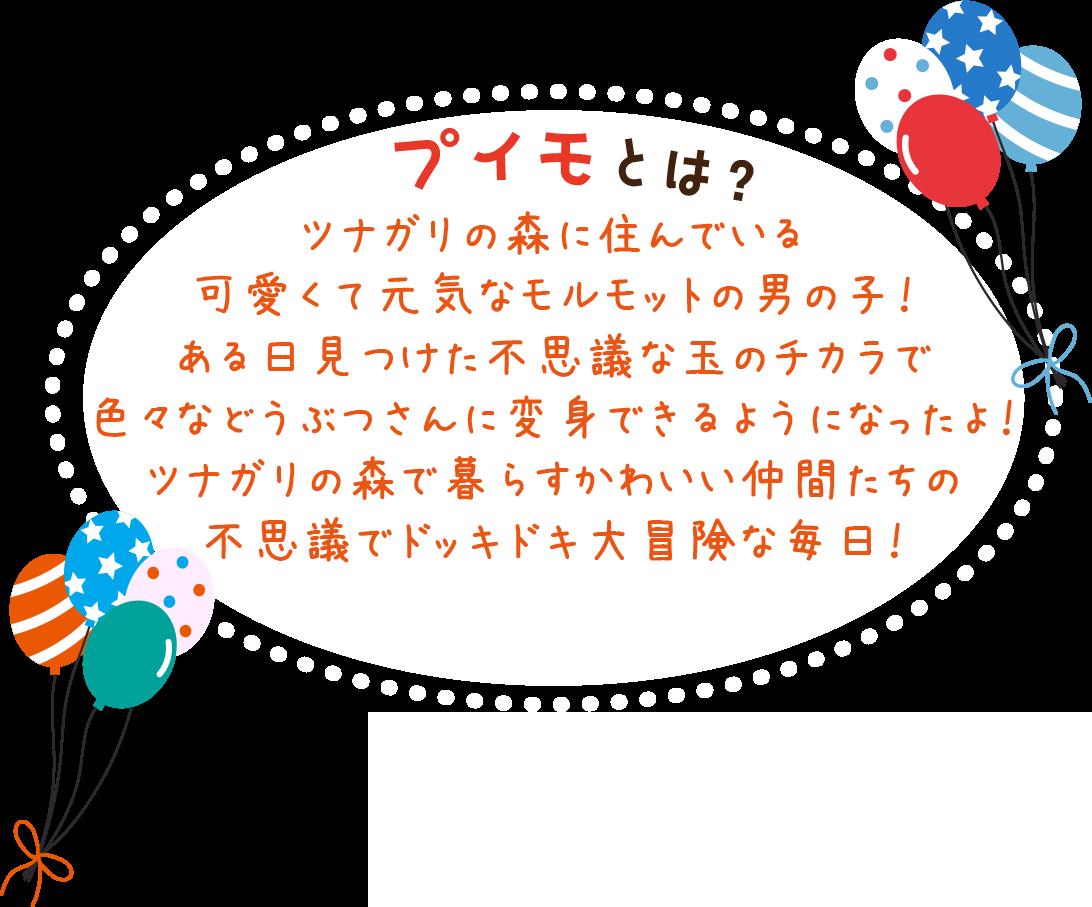 プイモ紹介文
