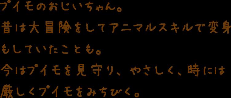 おじいちゃんプロフィール3