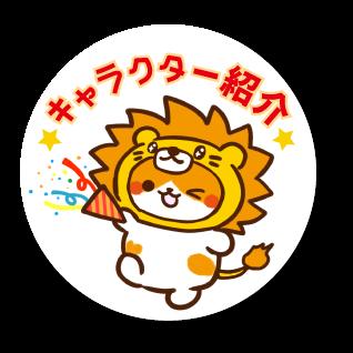 キャラクター紹介ボタン
