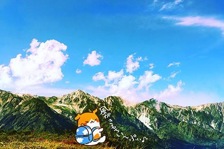 山登り最高!